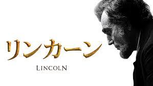リンカーン映画