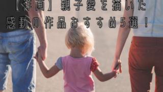 【洋画】親子愛を描いた感動の作品おすすめ5選!